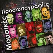 MOUSIKES PROSOPOGRAFIES - (VARIOUS)