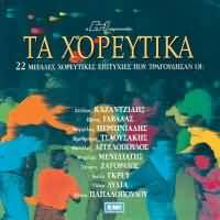 CD image ΤΑ ΧΟΡΕΥΤΙΚΑ - (VARIOUS)