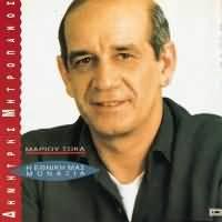 CD image DIMITRIS MITROPANOS MARIOS TOKAS / I ETHNIKI MAS MONAXIA