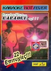 DVD image KARAOKE - KARAOKE / 22 AXEPERASTA ELLINIKA TRAGOUDIA VOL.1 - (DVD VIDEO)