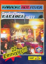 CD image for KARAOKE - KARAOKE / 22 AXEPERASTA ELLINIKA TRAGOUDIA VOL.2 - (DVD VIDEO)