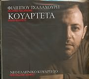CD Image for FILIPPOS TSALAHOURIS / STRING QUARTETS - KOUARTETA - (NEW HELLENIC QUARTET)