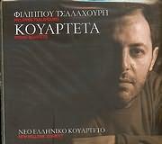 CD image FILIPPOS TSALAHOURIS / STRING QUARTETS - KOUARTETA - (NEW HELLENIC QUARTET)
