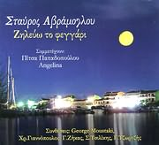 CD image STAYROS AVRAMOGLOU / ZILEYO TO FEGGARI