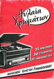 CD + BOOK image HRISTOS GIANNOPOULOS / AYLAIA HROMATON (CD+VIVLIO)
