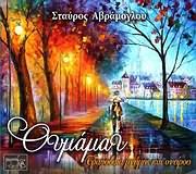CD image STAYROS AVRAMOGLOU / THYMAMAI - TRAGOUDIA MNIMIS KAI ONEIROU