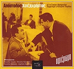 CD image STAYROS AVRAMOGLOU / AFIEROMA STON APOSTOLO HATZIHRISTO