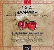 CD image ΣΤΑΥΡΟΣ ΑΒΡΑΜΟΓΛΟΥ / ΓΑΙΑ ΕΛΛΗΝΙΚΗ (2CD)
