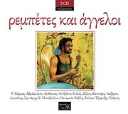 CD image ΡΕΜΠΕΤΕΣ ΚΑΙ ΑΓΓΕΛΟΙ - (VARIOUS) (2 CD)