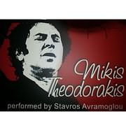 CD image STAYROS AVRAMOGLOU / 15 MASTERPIECES BY MIKIS THEODORAKIS PERFORMED BY STAVROS AVRAMOGLOU