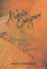 CD + BOOK image HRISTOS GIANNOPOULOS / AYLAIA ONEIRON (CD+VIVLIO)