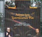 A. PAPADOPOULOS - G. SOFIANIDIS / AIONIOI IHOI TRANTELLENON PSYA (SYLLOG. PONTION ELEYTHERIOU - KORDELIOU)