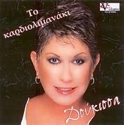 CD image DOUKISSA / TO KARDIOLIMANAKI