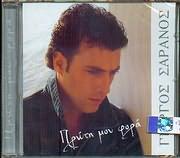 CD image GIORGOS SARANOS / PROTI MOU FORA
