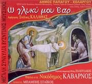 CD image p. NIKODIMOS KAVARNOS / O GLYKY MOU EAR - YMNOI MEGALIS EVGOMADOS