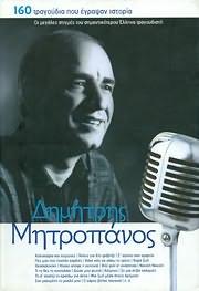 DIMITRIS MITROPANOS / 160 TRAGOUDIA POU EGRAPSAN ISTORIA (8CD)