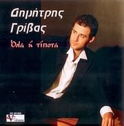 CD image DIMITRIS GRIVAS / OLA I TIPOTA