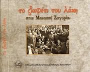 CD image for SYNDESMOS ZAGORISION / TO ZIAFETI TOU LAKI STON MANASSI ZAGORIOU (2CD)