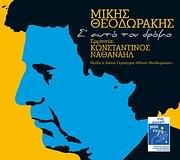 CD image MIKIS THEODORAKIS - KONSTANTINOS NATHANAIL / S AYTO TON DROMO