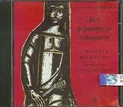 CD image ΣΩΤΗΡΙΑ ΜΠΕΛΛΟΥ / ΔΕΝ ΠΕΡΙΣΣΕΥΕΙ ΥΠΟΜΟΝΗ