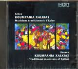CD image KOBANIA HALKIAS KOUMPANIA XALKIAS / TRADITIONAL MUSICIANS OF EPIRUS PARADOSIAKA IPEIROTIKA