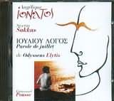 CD image AGGELIKI IONATOS / IOULIOU LOGOS / S.SAKKAS / PAROLE DE JUILLET / ELYTIS