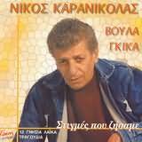 CD image NIKOS KARANIKOLAS - VOULA GKIKA / STIGMES POU ZISAME