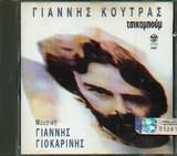 CD image ΓΙΑΝΝΗΣ ΚΟΥΤΡΑΣ / ΤΣΙΚΑΜΠΟΥΜ