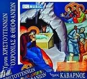 P. NIKODIMOS KAVARNOS / <br>YMNOI HRISTOUGENNON PROTOHRONIAS KAI THEOFANION
