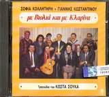 CD image SOFIA KOLLITIRI GIANNIS KOSTANTINOU / ME VIOLIA KAI ME KLARINA KOSTAS SOUKAS