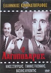 DVD VIDEO image ELLINIKOS KINIMATOGRAFOS / O LAGOPODAROS (NIKOS STAYRIDIS, GIANNIS GKIONAKIS, V. AYLONITIS) - (DVD VIDEO)