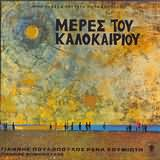 CD image MIMIS PLESSAS / MERES TOU KALOKAIRIOU