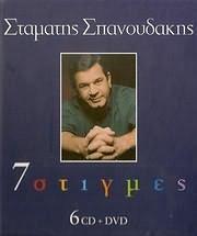 CD + DVD image STAMATIS SPANOUDAKIS / 7 STIGMES (BOX SET) (6 CD + 1 DVD)