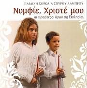 CD image for ΠΑΙΔΙΚΗ ΧΟΡΩΔΙΑ ΣΠΥΡΟΥ ΛΑΜΠΡΟΥ / ΝΥΜΦΙΕ, ΧΡΙΣΤΕ ΜΟΥ