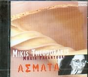CD image MIKIS THEODORAKIS - MARIA FARANTOURI / ASMATA