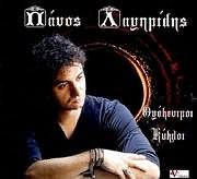 CD image PANOS LABRIDIS / OMOKENTROI KYKLOI