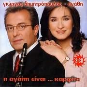 CD image for AGATHI - GIORGOS DIMITROPOULOS / I AGAPI EINAI KARFITSA (2CD)