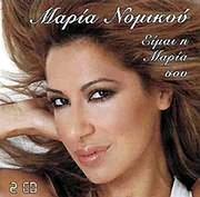 ΜΑΡΙΑ ΝΟΜΙΚΟΥ / <br>ΕΙΜΑΙ Η ΜΑΡΙΑ ΣΟΥ (2CD)