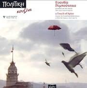 LP image ΕΥΑΝΘΙΑ ΡΕΜΠΟΥΤΣΙΚΑ - ΠΟΛΙΤΙΚΗ ΚΟΥΖΙΝΑ (VINYL) - (OST)