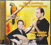 CD image for ΝΙΚΟΣ ΖΩΙΔΑΚΗΣ - Γ. ΚΑΡΑΓΙΩΡΓΗΣ / ΜΙΑ ΒΡΑΔΙΑ ΣΤΑ ΚΡΗΤΙΚΑ