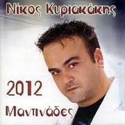 CD image for NIKOS KYRIAKAKIS / MANTINADES 2012
