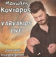 CD image for MANOLIS KONTAROS / VARVAKIOS LIVE
