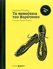 CD + BOOK image DIMITRIS BASLAM / TA PAPOUTSIA TOU VARYTONOU (VIVLIO+CD)