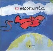 CD image for ΠΑΙΔΙΚΟ / ΤΟ ΑΕΡΟΠΛΑΝΑΚΙ (ΒΙΒΛΙΟ+CD)
