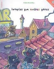 CD image for PAIDIKO / ISTORIES GIA MAYRES GATES (STELLA MIHAILIDOU) (VIVLIO + CD)