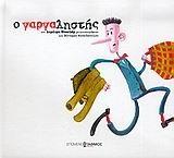 CD image for VIVLIO / DIMITRIS BASLAM / O GARGALISTIS