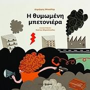 CD image for VIVLIO / DIMITRIS BASLAM / I THYMOMENI BETONIERA