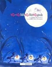 CD image for PAIDIKO / TZITZIMITZIHOTZIRIA (STELLA MIHAILIDOU) (VIVLIO + CD)