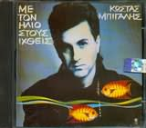 Various - Ελληνική Ροκ Σκηνή: Οδός Συνέχειας...