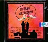CD image ΤΟ ΠΑΛΙΟ ΜΙΚΡΟΦΩΝΟ ΝΟ 1